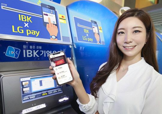 기업은행, LG페이 앱으로 금융상품 가입 `IBK온라인지점` 오픈